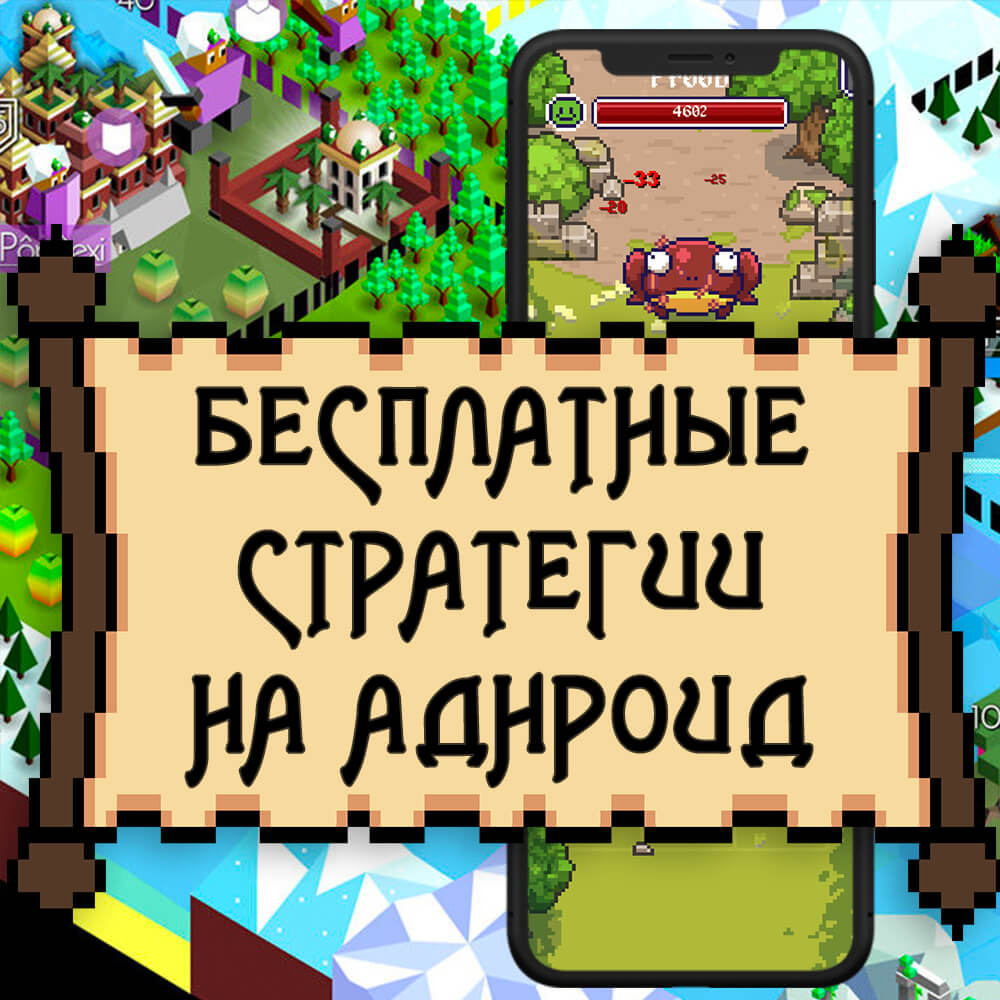 best free strategy games android