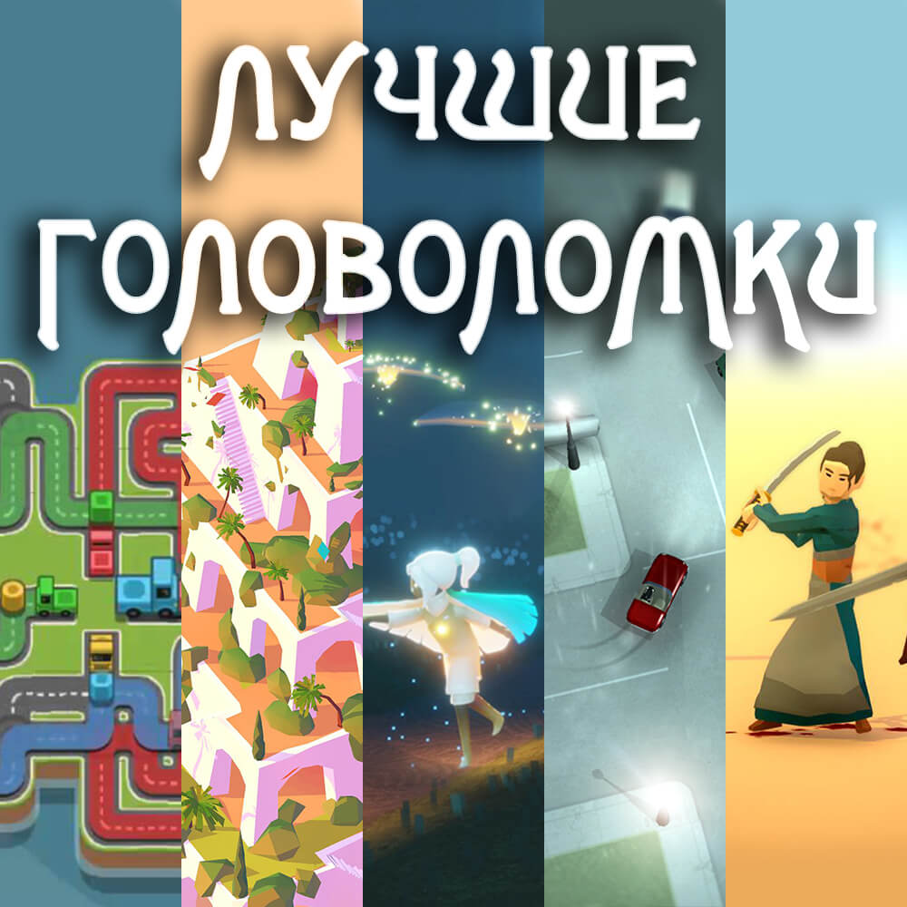 best free puzzles android 2021